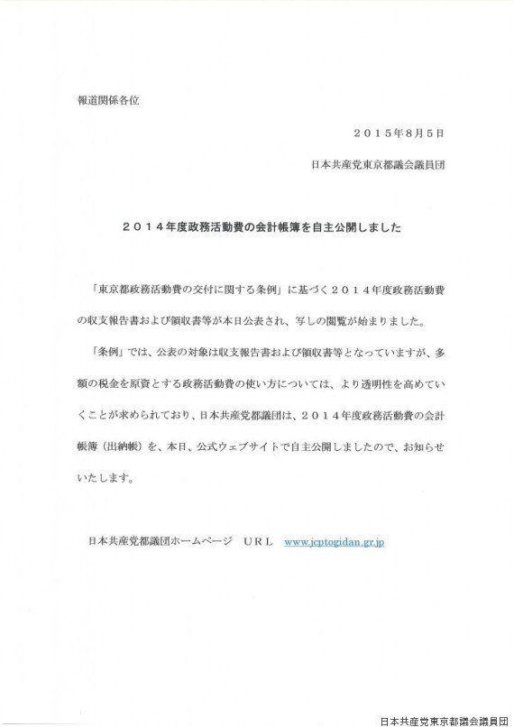 政務活動費の会計帳簿を自主公開した、都議会の共産党は正直ハンパない