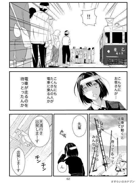 【広島原爆70年】祖母は被爆電車の運転士だった。Web漫画を描いた「さすらいのカナブン」さん