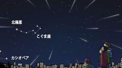 しぶんぎ座流星群、1月3日夜にピーク 気になる天気は?