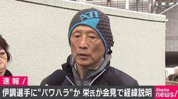 栄和人氏、伊調馨への圧力・パワハラ報道について「僕の中ではやっていない」