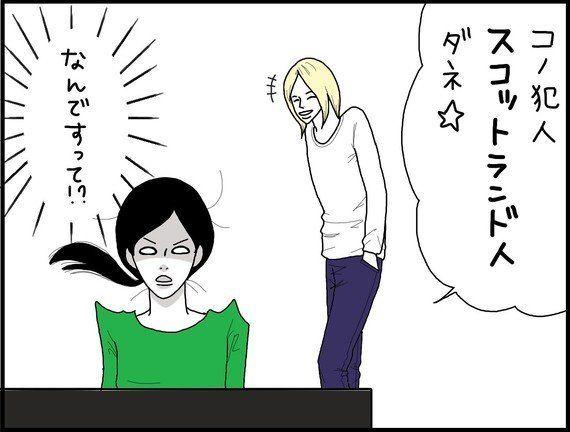 アクセント・ショック―『スコットランド人夫の日本不思議発見記』(5)