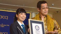 ピコ太郎の「ペンパイナッポーアッポーペン」が、ギネス世界記録に認定された。