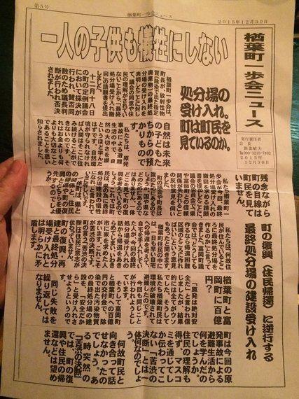 福島県楢葉町―このまちに「生活」を取り戻すことはできるのか