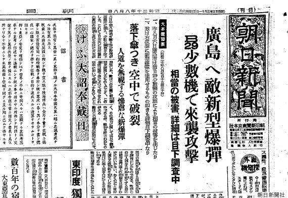 朝日新聞(東京本社版)1945年8月8日付