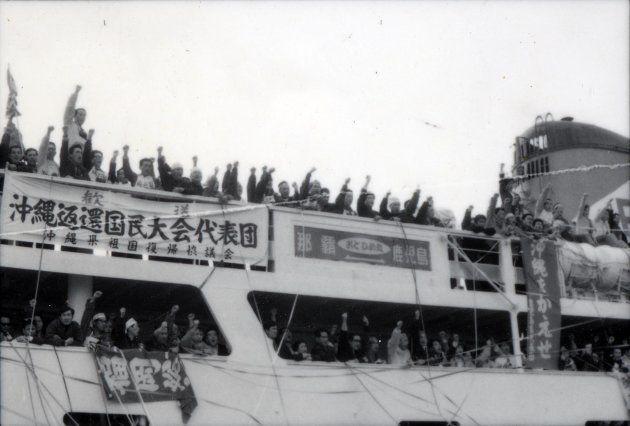 沖縄県祖国復帰協議会、沖縄返還国民大会本土代表団を歓迎(1971年)=読谷村提供