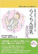 母乳育児推進の問題点――粉ミルクは本当に悪いのか!?