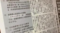 森友文書の改ざん疑惑、毎日新聞が「別の文書」を報道 財務省の国会答弁とズレ