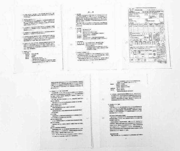 学校法人・森友学園との国有地取引の際に財務省が作成した決裁文書(コピー)。2017年2月に国有地をめぐる問題が発覚後、財務省が国会議員らに開示した文書。