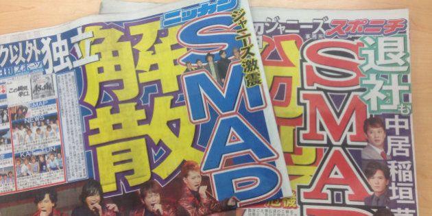 「SMAP解散へ」複数紙が報じる 事務所「協議・交渉は事実」【UPDATE】
