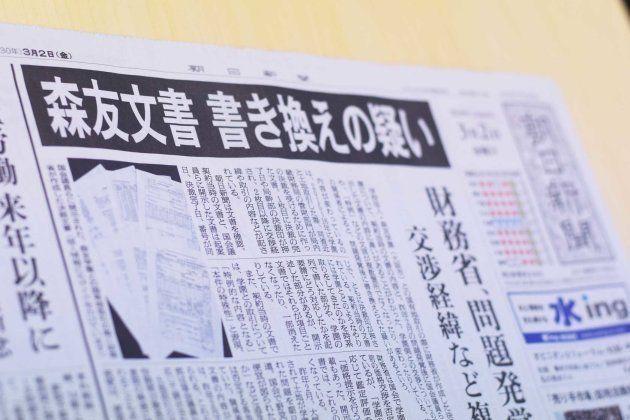 3月2日の朝日新聞朝刊