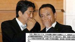 「安倍晋三総理」「麻生太郎大臣」もカット。森友学園文書から日本会議の記述消える