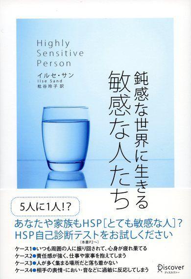 どうしてこんなに傷つきやすくて生きづらいの? HSP(とても敏感な人)であることはただの弱点?