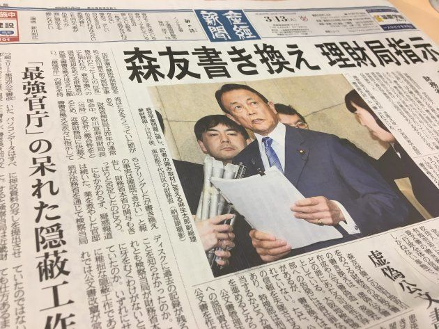産経新聞の朝刊