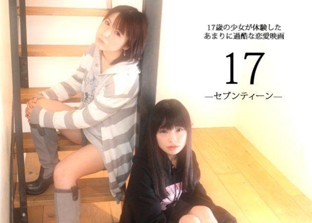 愛葉るびさんの体験を元に制作される映画「17-セブンティーン-」(撮影 北村純一 ©17プロジェクト)
