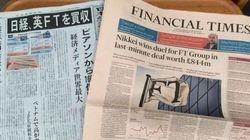 日経「FT買収」成功のカギは「アジアの読者をつかめるか」