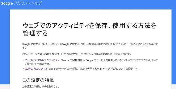 グーグルが個人情報とネット閲覧履歴を隔てていた