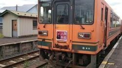 人間失格号、津軽鉄道で運行開始