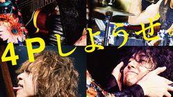 イエローモンキー復活劇描くドキュメンタリー映画『オトトキ』秋公開を発表 「ピュアでドラマティックな真実」