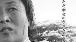 映画『マダム・ベー ある脱北ブローカーの告白』を観る 山下知津子