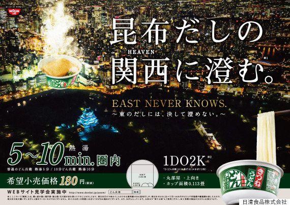 「静寂の杜に、天ぷらの音が奏でる円舞曲」どん兵衛が不動産広告の