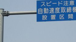 新型オービス、愛知県警が導入へ 生活道路でも取り締まり
