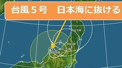台風5号、日本海に抜ける。北陸・関東・東北で激しい雨も