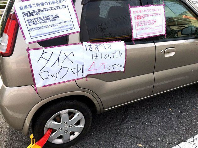 ミニストップの過激な無断駐車対策「ロック外してほしければ4万円ください」に批判の声