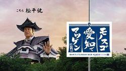 「アイアイアイアイ アイチケーン♪」マツケンと愛知県がなんだか熱い