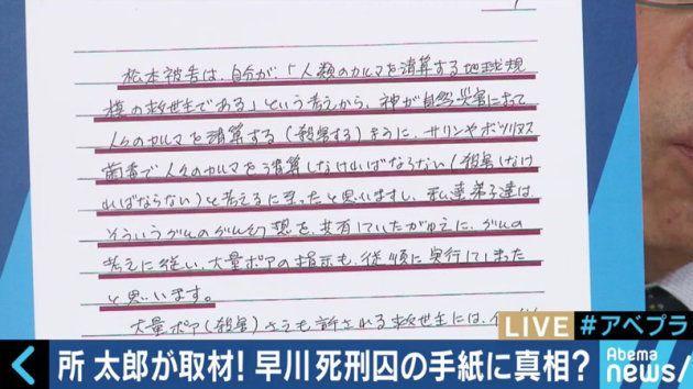早川死刑囚の手紙