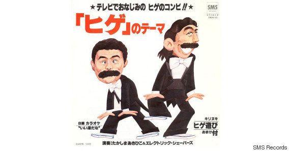 作曲家、たかしまあきひこさん死去 ドリフ「ヒゲダンス」のテーマ手がける