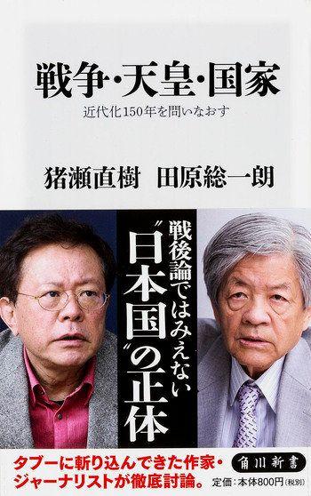 戦後論ではみえない日本国の本質