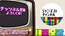 ジャニーズ公式YouTubeチャンネル始動