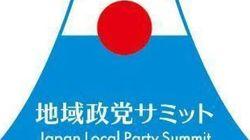 新たな第三極は地方議会そのもの。第一回地域政党サミット開催