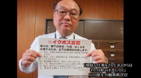 大臣初!霞ヶ関初!強制労働省と揶揄される厚生労働省大臣がイクボス宣言!
