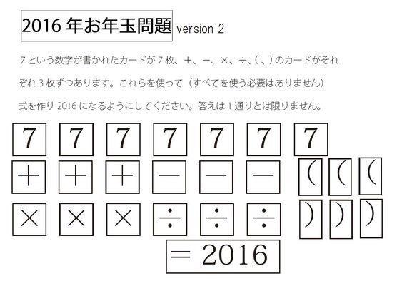 2016年お正月問題の解答と、もう1問です