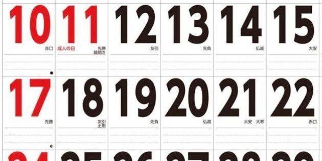 六曜カレンダーの配布中止を撤回 大分県佐伯市「政治的判断で配布する」