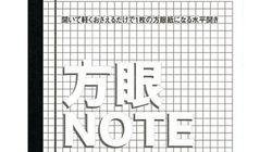 インターネットで話題になった「おじいちゃんのノート」の特許を分析する