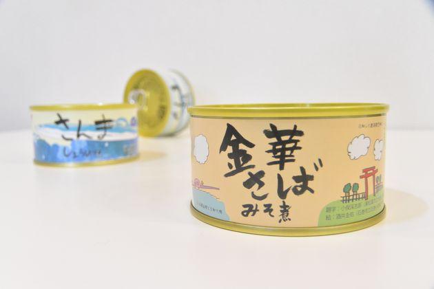 子ども記者がデザインした缶詰ラベル