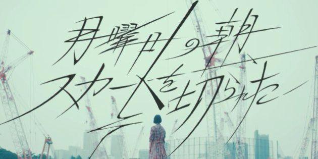 欅坂46『月曜日の朝、スカートを切られた』に抗議の署名活動 ネットでは賛否