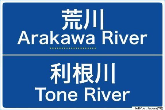 利根川はTone Riverだけど、荒川はArakawa