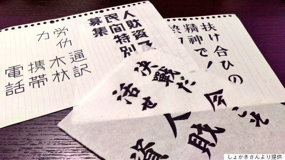 東京オリンピックへの反対意見?リアリティのあるパロディポスターの真意をきいた