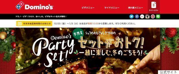 ドミノ・ピザ、クリスマスイブの大混乱を謝罪 遅延の詳細については「答えられない」