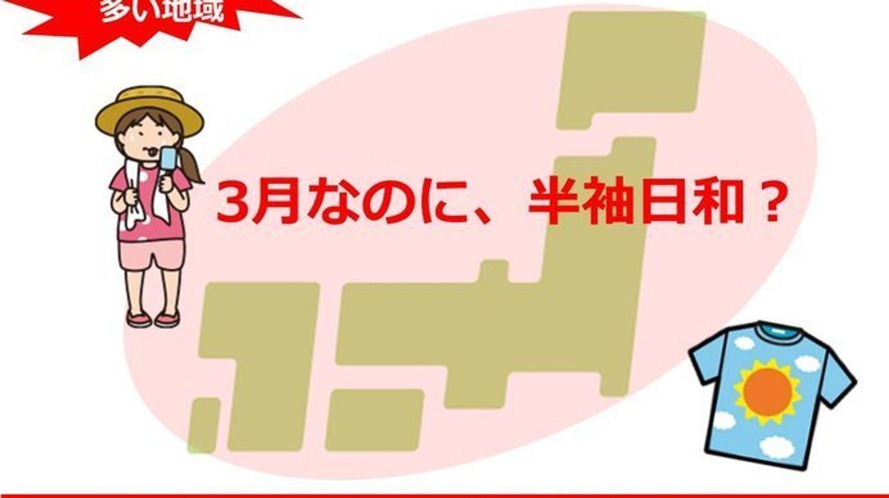 統計 開始 以来 東京 都心 で 2 月 に 夏 日 に なっ た の は 何 回