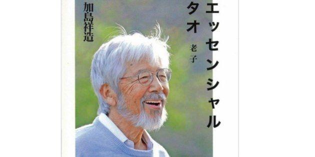 加島祥造さん死去、92歳 詩集「求めない」がベストセラー