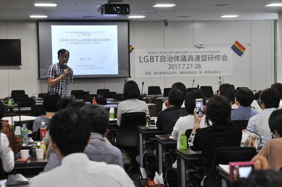 「全国で動き出せば日本は変わる」約100名の議員が参加したLGBT自治体議連研修会