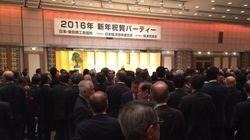 今年は経営者にとって「覚悟と実行の年」 経済3団体新年賀詞交換会