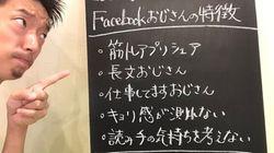 「Facebookおじさん」をめぐりネット白熱⇒本人登場「長文ですみません(笑)」