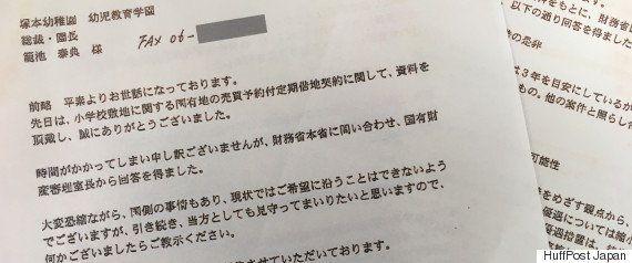 森友学園の籠池夫妻を大阪地検特捜部が事情聴取 なぜ?