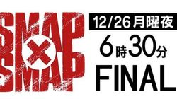 「SMAP x