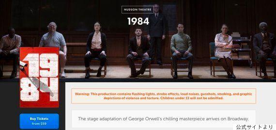 観客が失神、嘔吐、そして逮捕。演劇「1984年」がブロードウェイで阿鼻叫喚の騒ぎに